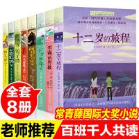 长青藤国际大奖小说书系列全套8册 十二岁的旅程 十岁那年 想赢的男孩 兔子坡等适合小学四五年级课外阅读书籍 10-12