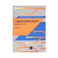 可编程控制器应用技术(欧姆龙CPM1A型)(高等职业教育电类专业规划教材――电子信息工程技术系列)