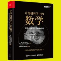 现货正版 计算机科学中的数学 信息与智能时代的必修课 统计机器学习数据挖掘数学入门教程 程序员的数学定义证明方法应用书
