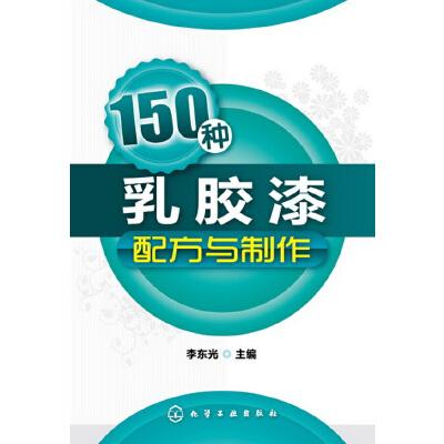 【二手原版9成新】150种乳胶漆配方与制作,李东光,化学工业出版社,9787122164711 满50减5,满100减10,满200减20,满500减50