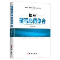 【正版全新直发】如何撰写心得体会 白凤国 9787507545999 华文出版社