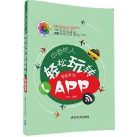 中老年人轻松玩转智能手机APP 齐琦 清华大学出版社 9787302449683