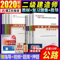 新版官方2020二级建造师教材公路全套6本 2020年二建教材和复习题集公路工程管理与实务书本习题题库资料考试课本用书