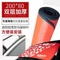 【包邮】 途虎定制 晴雨挡车用前挡风玻璃遮阳档 200*80cm