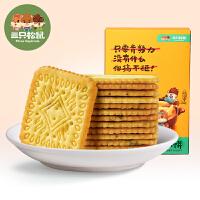 【三只松鼠_鸡汤小饼180gx4盒】办公室休闲零食薄脆饼干