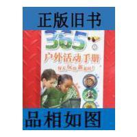 【二手旧书9成新】儿童365户外活动手册(每天玩出新花样)