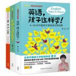 英语启蒙家长指导课:英语可以这样学(套装共3册)