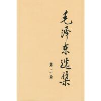 毛选集(第二卷精装) * 9787010009155 人民出版社