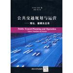 【正版现货】公共交通规划与运营――理论、建模及应用 (以)赛德尔,关伟 9787302224563 清华大学出版社