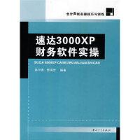 【包邮】 A6 速达3000XP财务软件实操(B1) 邹华勇 邹梅全 9787306030764 中山大学出版社