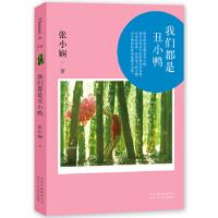 【正版二手书旧书9成新】张小娴Channel A 04:我们都是丑小鸭 张小娴 北京十月文艺出版社 978753021