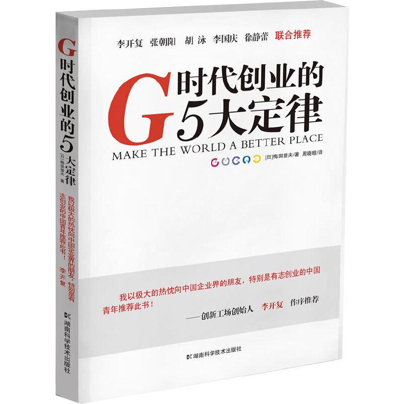 G时代创业的5大定律