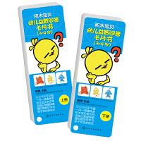幼儿益智问答卡片书(3~4岁)(上、下册)