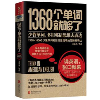 1368个单词就够了(新版) 1368>10000 少背单词,多用英语思维去表达!全国多所高校英语老师推荐学生去学习的英语思维!