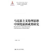 马克思主义伦理思想中国化最新成果研究(马克思主义研究论库・第二辑;国家出版基金项目)