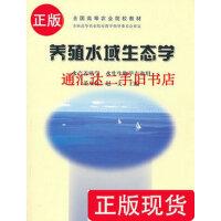 【二手旧书9成新】养殖水域生态学