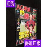 [二手旧书9成新]AC米兰:中文版 /谢奕 主编 广州出版社