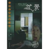 盆景内田康夫珠海出版社9787806079980【正版图书,达额立减】