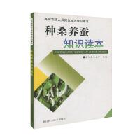 基层农技人员岗位知识学习用书:种桑养蚕知识读本