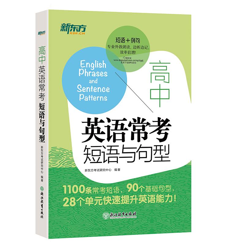 新东方 高中英语常考短语与句型1100条高中英语常考短语,90个高中英语基础句型,28个单元快速提升英语能力!