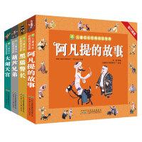 小树苗儿童成长经典阅读宝库 第二辑(套装共4册)