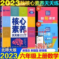 核心素养天天练六年级上册数学北师版2021秋小学6年级数学训练辅导资料