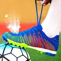 儿童足球鞋碎钉男童女童中小学生青年人造草地小孩透气足球鞋网面