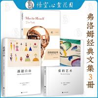 心理学家弗洛姆经典作品合集全3册 《爱的艺术》《自我的追寻》《逃避自由》 正版书籍 佛罗姆