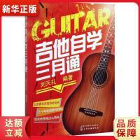 吉他自学三月通 刘天礼著 化学工业出版社9787122297938【新华书店 品质无忧】