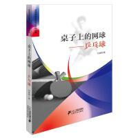 桌子上的网球乒乓球 刘晓树 9787556800308 二十一世纪出版社
