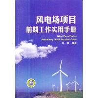 风电场项目前期工作实用手册
