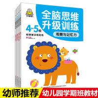 小婴孩 4-5岁 全脑思维升级训练 套装共4册 全脑思维升级训练智力游戏幼儿童潜能开发启蒙丛书左右脑开发早教书儿童书籍
