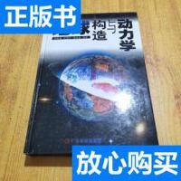 [二手旧书9成新]地球构造与动力学【16开,精装】 /马宗晋 编著