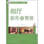 【全新直发】前厅服务与管理 肖萍,朱德勇 9787030450197 科学出版社