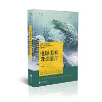 【全新直发】电影美术设计语言 全荣哲 后浪 9787550242616 北京联合出版公司