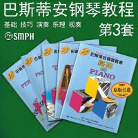 巴斯蒂安钢琴教程3第三套 共5册 基础演奏乐理技巧视奏 原版引进书籍儿童钢琴教材巴斯蒂安钢琴教程(三)