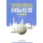 国际结算实务与案例 徐进亮,李俊 9787111343769 机械工业出版社