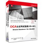 OCA认证考试指南 1Z0-061 :Oracle Database 12c SQL 基础 (加) 拉姆克拉斯 ,郭俊