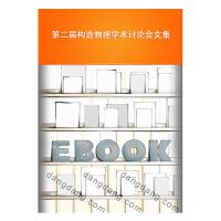 第二届构造物理学术讨论会文集(仅适用PC阅读)(电子书)