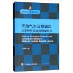 (大连理工大学学术文库)天然气水合物储层力学特性及本构模型研究