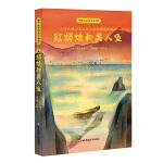 世界儿童文学名家名作・红蜡烛和美人鱼