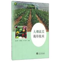 大棚蔬菜栽培技术*9787307178465 金永祥,汪炳良,叶飞华