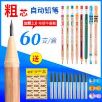 自动铅笔2.0粗头 天卓2B免削铅笔橡皮笔芯套装HB一年级1-2小学生写不断铅2mm粗芯按动式儿童学习文具用品批发