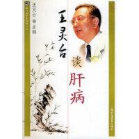 【正版现货】王灵台谈肝病 王灵台 9787542835314 上海科技教育出版社