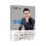 【正版直发】罪爱 姜志强 9787516205808 中国民主法制出版社
