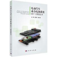 电动汽车动力电池系统设计与制造技术 王芳,夏军 9787030541208 科学出版社