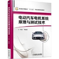 电动汽车电机系统原理与测试技术宋强 张承宁9787111533115机械工业出版社