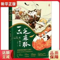 一品芝麻狐 4,缘兮卷,中国友谊出版公司,9787505748057【新华书店,品质保障】