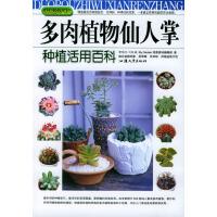 多肉植物仙人掌种植活用百科李梅华,刘耿豪9787810367103汕头大学出版社