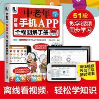 中老年学智能手机APP全程图解手册 中老年人学用智能手机书智能手机操作教程书籍微信app程序应用朋友圈手机摄影